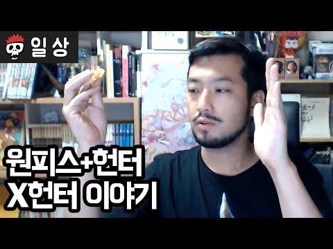 【침착맨】 원피스 + 헌터X헌터 이야기