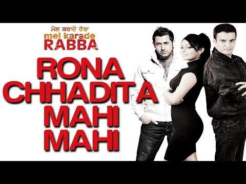 Rona Chhadita Mahi Mahi - Mel Karade Rabba | Jimmy Shergill &...