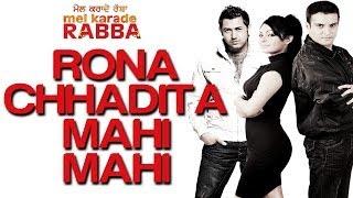 Mel Karade Rabba - 2 - Rona Chhadita Mahi Mahi - Mel Karade Rabba | Jimmy Shergill & Neeru Bajwa | Atif Aslam