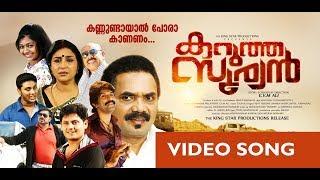 Aanandamaanu | Karutha Sooryan Movie | EVM ALI | Official Song