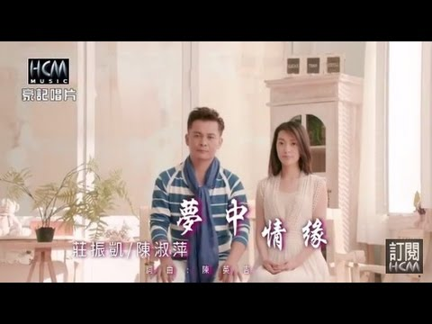 莊振凱vs陳淑萍-夢中情緣