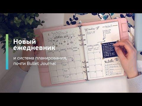 Мой ежедневник. Bullet Journal. Октябрь