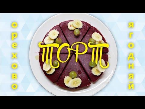 Готовим с OlTime: ТОРТ орехово-ягодный (сыроедческий)