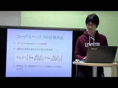 文献紹介:DeepPurple: Estimating sentence semantic similarity using n-gram regression models and web...