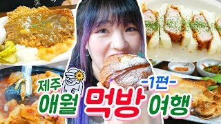 (ENG SUB)-Travel to Jeju Island with Typhoon - Black Pork King Doncacs + pork Sandwich+mango juice