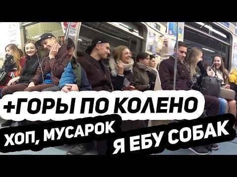 Реакция Людей в МЕТРО на  Еб@нько, Воровайки, Серегу