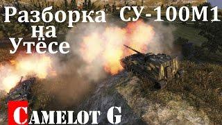 СУ-100М1 Разборка на Утёсе World of Tanks WOT вот.СУ-100М1 самый полный обзор видео гайд guide.