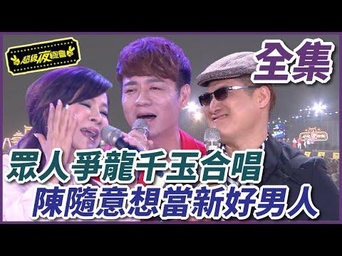 台綜-超級夜總會-20201121-龍千玉與三位男人!陳隨意也搶當新好男人!