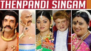 Whoopee Wednesday | Thenpandi Singam Recapitulate | Epi - 76 to 80 | Kalaignar TV