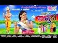Hiral Raval || Master Kanudo || New Janmastmi Special Gujrati Song || Full HD Video   Scv Films