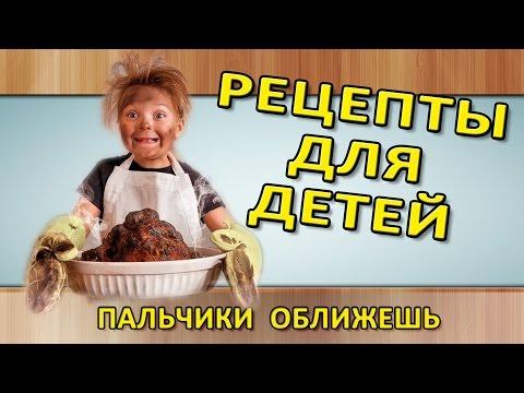 Рецепты для детей 10 месяцев рецепты простые и вкусные