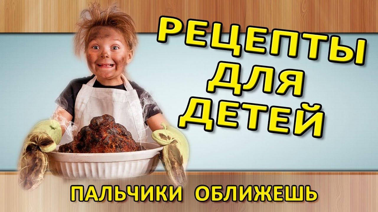 Рецепты домашних блюд для детей