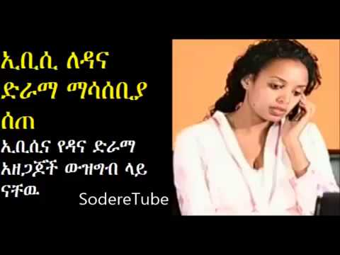 Ethiopia Dana Drama producers received warning from EBC ETV