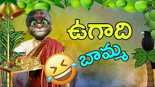 Baamma Ugadi special wishes by talking tom ugadi funny video | Telugu Comedy King
