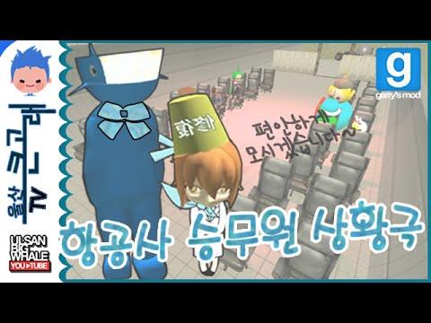기내식 내놔 기내식! [게리모드 항공사 승무원 상황극] - Flight attendant Role-play [게리모드 Garr