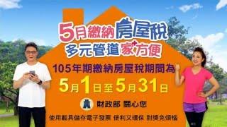 105年房屋稅宣導影片30秒 (國語)