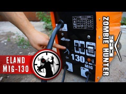 Сварочный полуавтомат ELAND MIG-130 - варим впервые в жизни