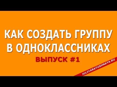Видео как создать видео в Одноклассниках