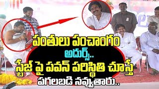 Pawankalyan  Laughing While Panthulu Reading Panchangam | Pawan Kalyan | Janasena | Top Telugu Media