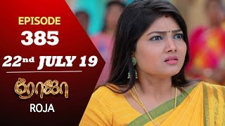 ROJA Serial | Episode 385 | 22nd July 2019 | Priyanka | SibbuSuryan | SunTV Serial |Saregama TVShows