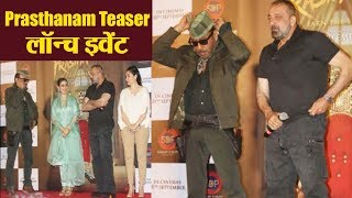 Prasthanam teaser: Sanjay Dutt, Manisha Koirala and Jackie Shroff at launch event |FilmiBeat