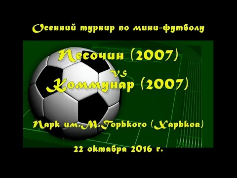 Песочин (2007) vs Коммунар (2007) (22-10-2016)