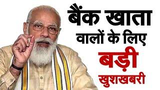 SBI, PNB, Canara या किसी भी बैंक में खाता हैं तो ये जरूर देखे  RS.15 lakh  by pm modi RTI reply news