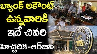 RBI Warns Bank Account Holders | Reserve Bank of India | VTube Telugu