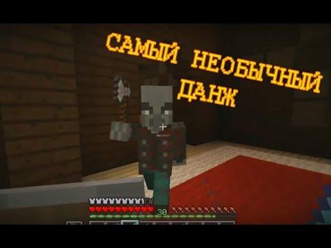 Крайности Minecraft: ЛЕСНОЙ ОСОБНЯК