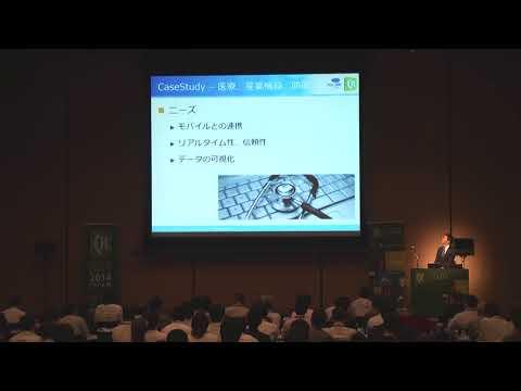 2014 Qt Developer Day Japan:「日本市場におけるQtの拡がり」