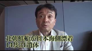 井上和彦 愛國通信社〜北朝鮮水爆実験成功!?〜【160115】