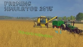 Начало карьеры Ч 1 Farming Simulator 2015