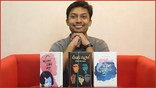 পালিয়ে যাবার পরে । খাঁচাবন্দি মানুষেরা । চাঁদের চিবুক | Book Review by Sadman Sadik (সাদমান সাদিক)