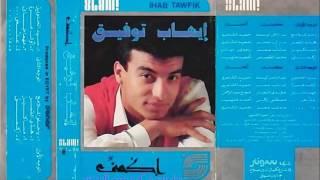 ايهاب توفيق  - سيد الحلوين  Ehab Tawfek - Seed El Helwen