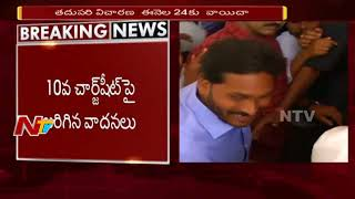 YS Jagan Attends CBI Court || Argument Held on 10th Charge Sheet || #JaganAssetsCase