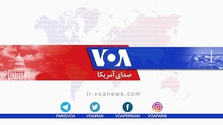 🔴 پخش زنده برنامه های تلویزیون صدای آمریکا فارسی