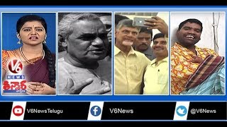 Atal Bihari Vajpayee Passes Away | Chandrababu Selfies | Scorpion Festival | Teenmaar News