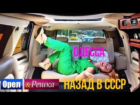 Орел и решка. Назад в СССР - Украина | Одесса (HD)