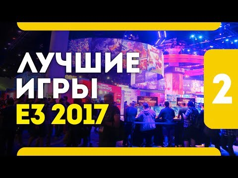 Лучшие игры E3 2017 года - Часть 2 (PC \ PS4 \ Xbox One \ Nintendo Switch)