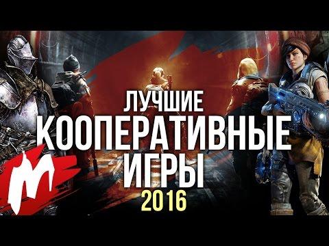 Лучшие КООПЕРАТИВНЫЕ игры 2016 | Итоги года - игры 2016 | Игромания
