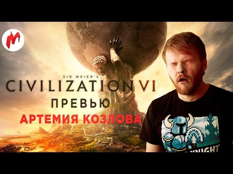 Превью | Sid Meier's Civilization VI. Артемий Козлов