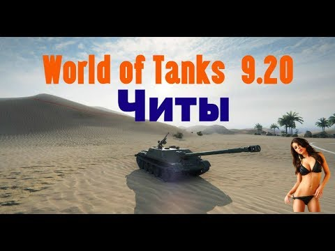 Читы на World of Tanks  9.20 , Aim , WH , ESP , Autoshot Без бана!