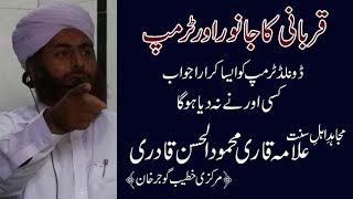 download lagu Qurbani Ka Janwar Aur Donald Trump - Qari Mahmood gratis