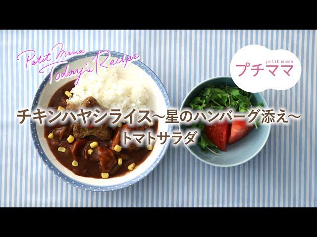 チキンハヤシライス〜星のハンバーグ添え〜(ビストロ)