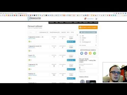 Честный отзыв о конструкторе сайтов Lpgenerator или сколько стоит хороший сервис