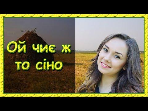 Українські пісні про кохання. Ой чиє ж то сіно