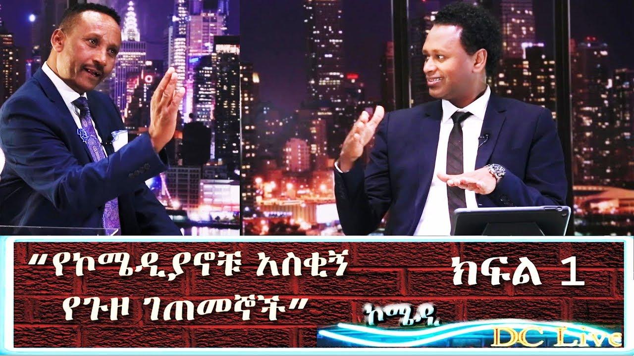Dc Live Tube with Meskerem guest Kebebew Geda