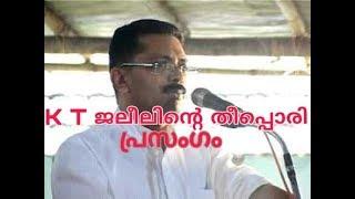 CPIM Malayalam Speech _ KT JALEEL