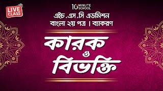 বাংলা ব্যাকরণ - কারক ও বিভক্তি [HSC | Admission]