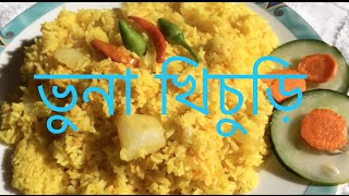 ভুনা খিচুরি Bhuna Khichdi Khichuri Recipe - Sylheti Ranna Bangladeshi cooking in Bangla - Desi Food